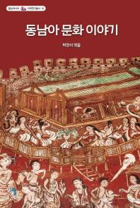 동남아 문화 이야기