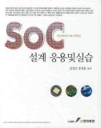 SOC설계 응용및실습