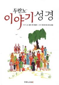두란노 이야기 성경