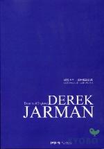 데릭 저먼:대영제국의 꿈