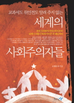 교과서도 위인전도 알려 주지 않는 세계의 사회주의자들