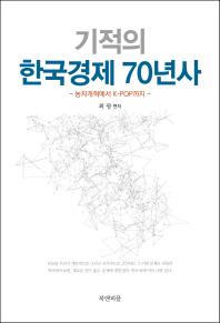 기적의 한국경제 70년사