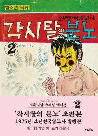 각시탈의 분노. 2(초판본)(1975년 소년한국일보사 발행본)