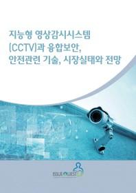 지능형 영상감시시스템(CCTV)과 융합보안, 안전관련 기술, 시장실태와 전망
