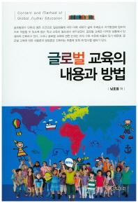 글로벌 교육의 내용과 방법