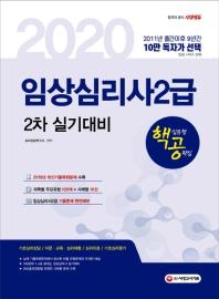 핵심유형 공략집 임상심리사 2급 2차 실기대비(2020)