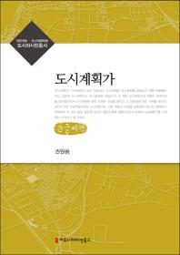 도시계획가(큰글씨책)