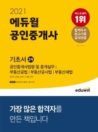 에듀윌 공인중개사 2차 기초서(2021)