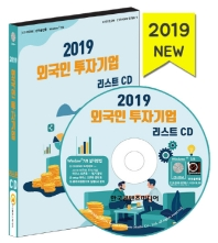 외국인 투자기업 리스트(2019)