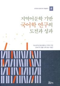 지역어문학 기반 국어학 연구의 도전과 성과