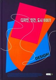 디자인, 인간, 도시 이야기