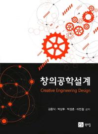창의공학설계
