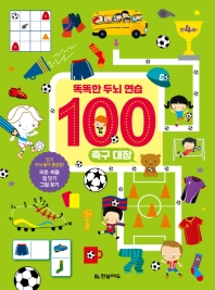 똑똑한 두뇌 연습 100: 축구 대장