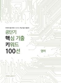 공단기 영어 핵심 기출 키워드 100선(2019)