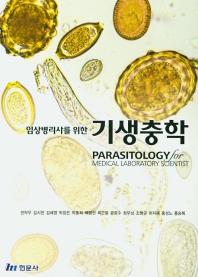임상병리사를 위한 기생충학