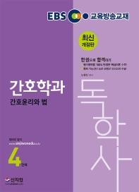 간호윤리와 법(독학사 4단계 간호학과)