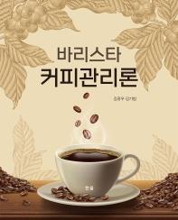 바리스타 커피관리론