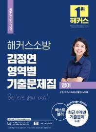 2022 해커스소방 영어 김정연 영역별 기출문제집