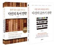 다산의 독서와 글쓰기 전략 세트