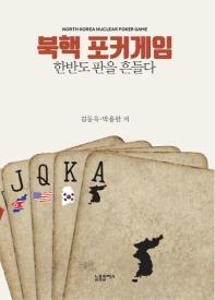 북핵 포커게임: 한반도 판을 흔들다