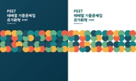 PEET 재배열 기출문제집 유기화학 문제편+해설편 세트
