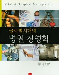 글로벌시대의 병원 경영학