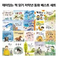 재미있는 책 읽기 저학년 동화 베스트 세트