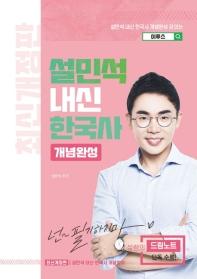 고등 한국사 설민석 내신 개념완성(2020)
