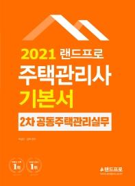 랜드프로 공동주택관리실무 기본서(주택관리사 2차)(2021)