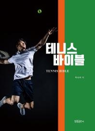 테니스바이블