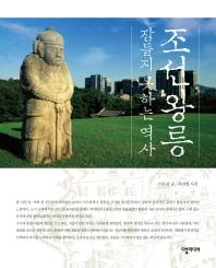 조선왕릉 잠들지 못하는 역사