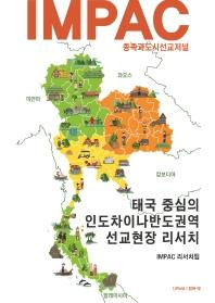 IMPAC 종족과도시선교저널 태국 중심의 인도차이나반도권역 선교현장 리서치