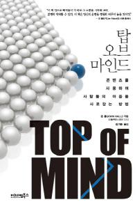 탑 오브 마인드(Top Of Mind)