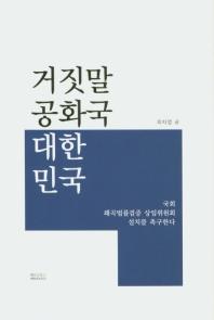 거짓말 공화국 대한민국