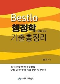 Bestlo 행정학 기출총정리(2021 대비)