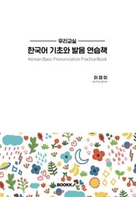 우리교실 한국어 기초와 발음 연습책[흑백본]