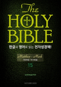 The Holy Bible 한글과 영어로 읽는 전자성경책-신약전서(15. 마태복음-마가복음)