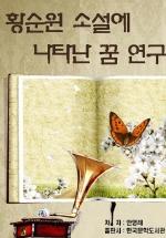 황순원 소설에 나타난 꿈 연구