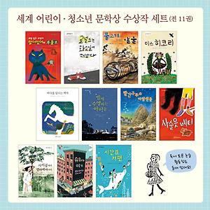 세계 어린이 청소년 문학상 수상작 전 11권 세트(유아색칠북 증정)