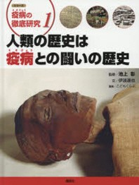 シリ-ズ疫病の徹底硏究 1