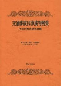 交通事故民事裁判例集 第50卷索引.解說號