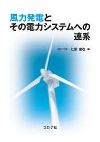 風力發電とその電力システムへの連系