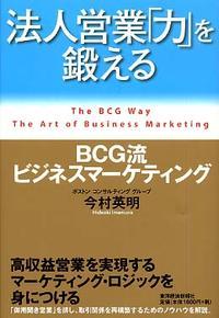 法人營業「力」を鍛える BCG流ビジネスマ―ケティング