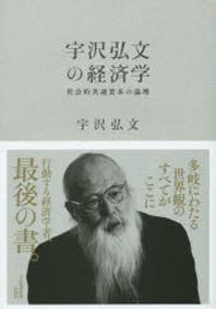 宇澤弘文の經濟學 社會的共通資本の論理