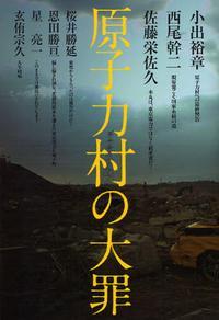 原子力村の大罪