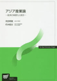 アジア産業論 經濟の高度化と統合