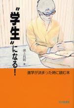 """""""學生""""になる! 進學が決まった時に讀む本"""
