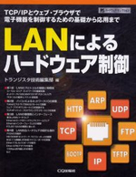 LANによるハ―ドウェア制御 TCP/IPとウェブ.ブラウザで電子機器を制御するための基礎から應用まで