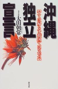 沖繩獨立宣言