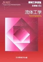 機械工學便覽 基礎編α4